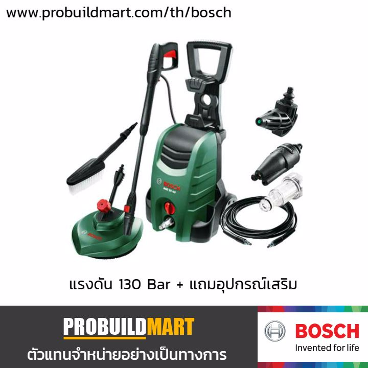 เครื่องฉีดน้ำแรงดันสูง 130 บาร์ Bosch AQT 37-13 Plus