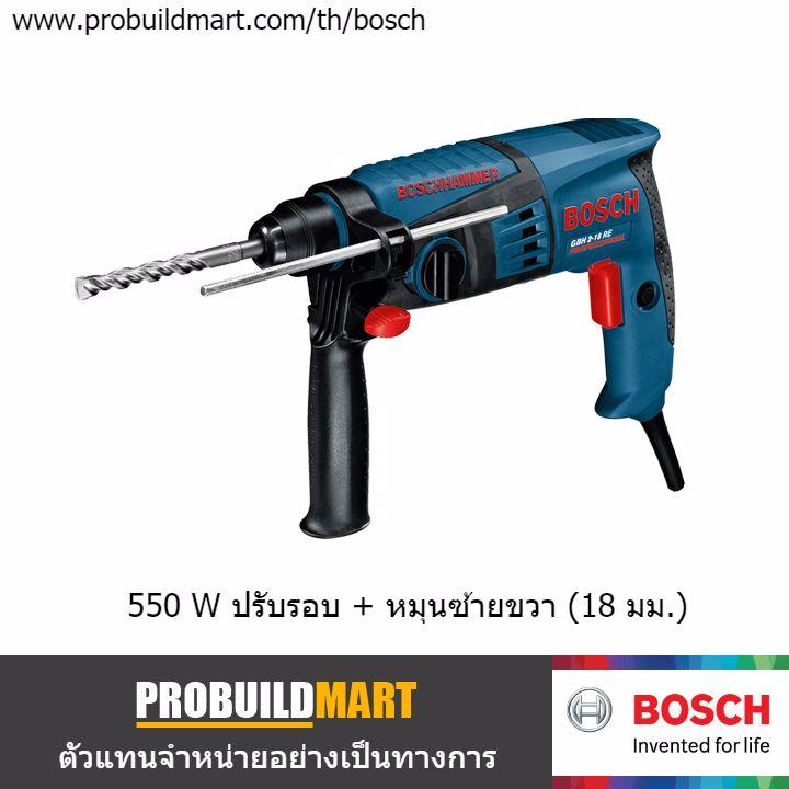 สว่านโรตารี่ Bosch GBH 2-18 RE