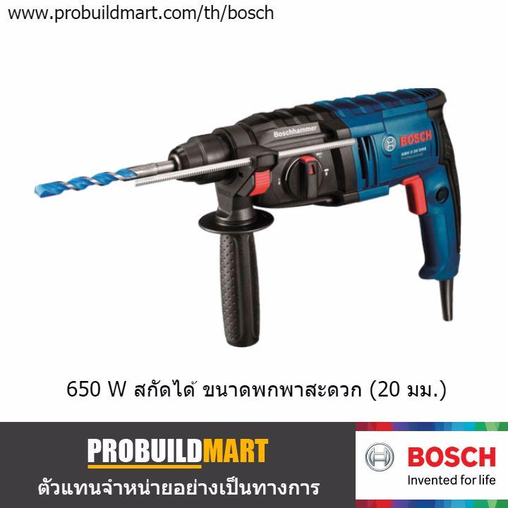 สว่านโรตารี่ Bosch GBH 2-20 DRE