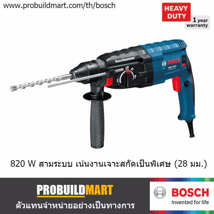 สว่านโรตารี่ Bosch GBH 2-28 D