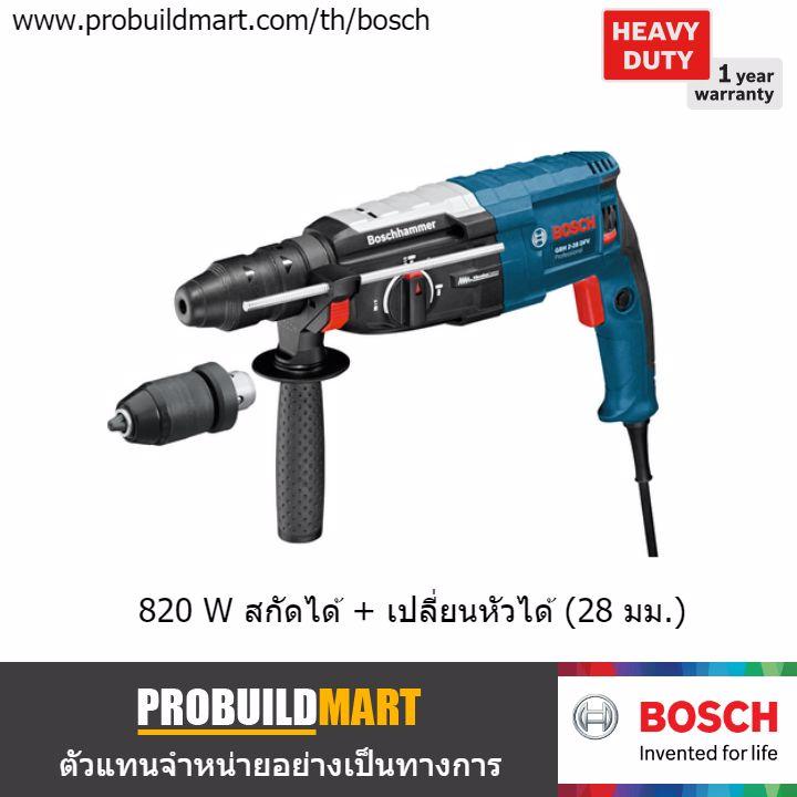 สว่านโรตารี่ Bosch GBH 2-28 DFV