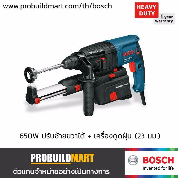 สว่านโรตารี่ Bosch GBH 2-23 REA