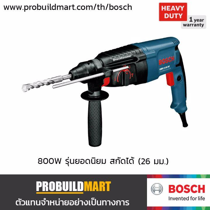 สว่านโรตารี่ Bosch GBH 2-26 DE