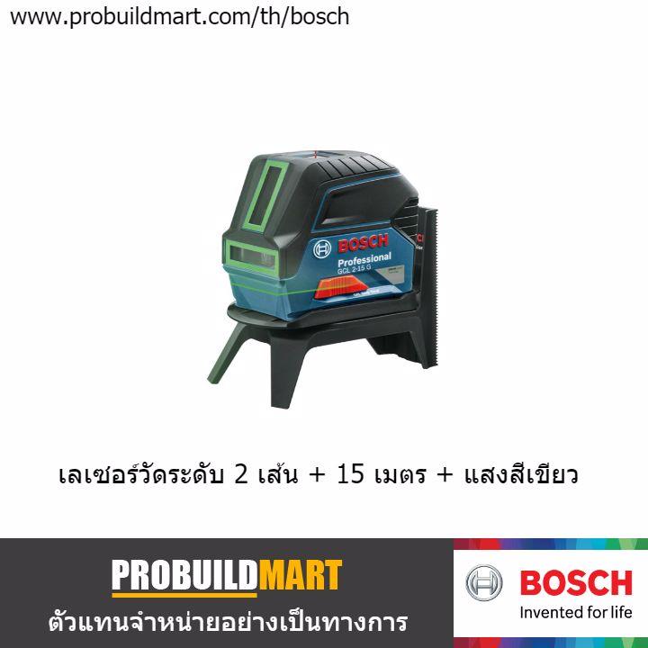 เลเซอร์กำหนดแนวเส้น Bosch GCL 2-15 G