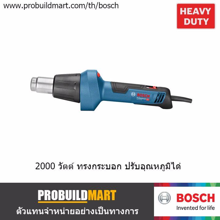 ปืนเป่าลมร้อน ทรงกระบอก Bosch GHG 20-60