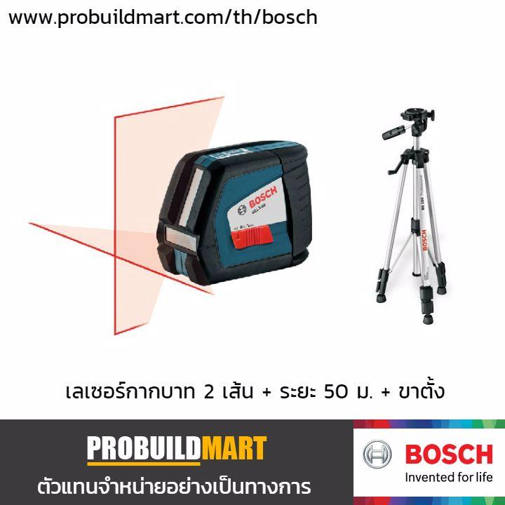 เลเซอร์กำหนดแนวเส้นพร้อมขาตั้ง Bosch GLL 2-50 + BS 150
