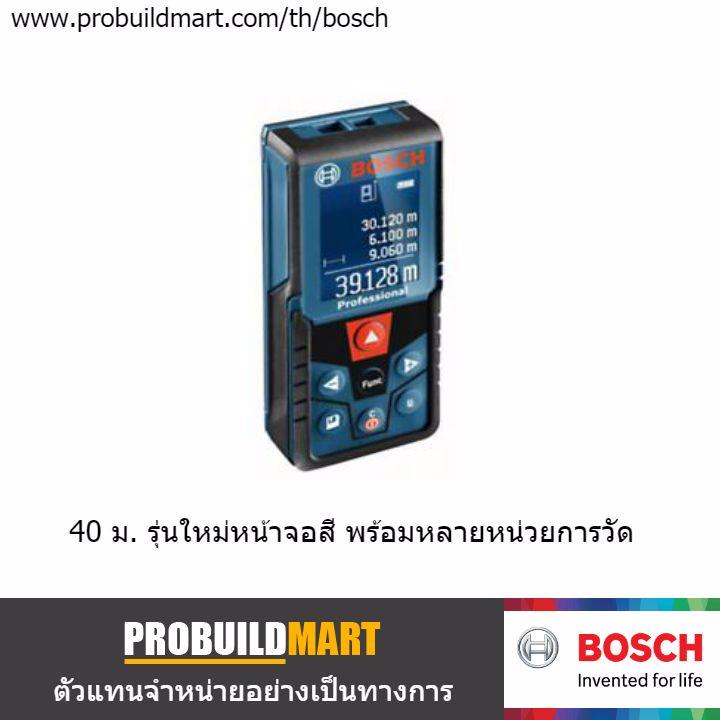 เครื่องวัดระยะเลเซอร์ 40 ม. Bosch GLM 400