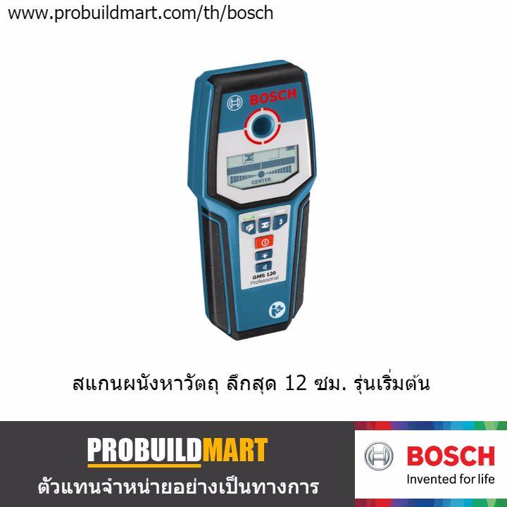 เครื่องสแกนผนัง 12 ซ.ม. Bosch GMS 120