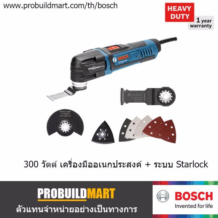 เครื่องตัดอเนกประสงค์ Bosch GOP 30-28