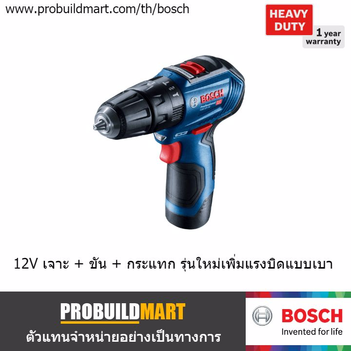 สว่านกระแทกไร้สาย 12V Bosch GSB 12 V-30