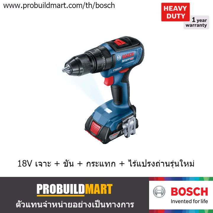 สว่านกระแทกไร้สาย 18V Bosch GSB 18V-50