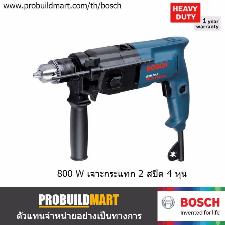 """สว่านกระแทก 1/2"""" Bosch GSB 20-2"""