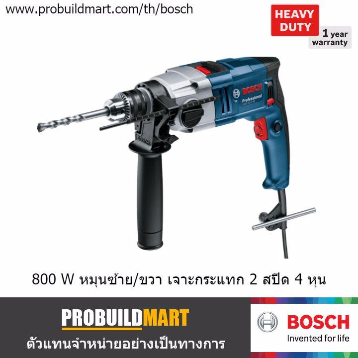 """สว่านกระแทก 1/2"""" Bosch GSB 20-2 RE"""
