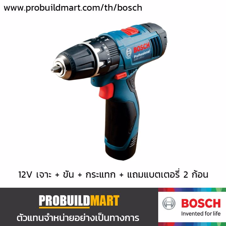 สว่านกระแทกไร้สาย 12V Bosch GSB 120-LI