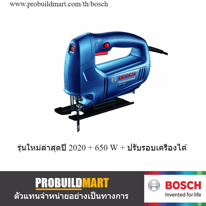 เลื่อยจิ๊กซอ Bosch GST 650