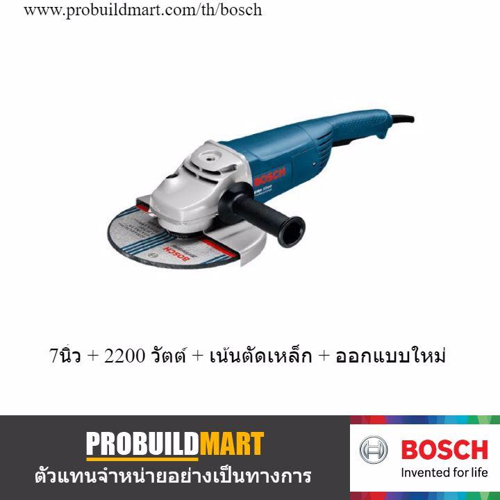 """เครื่องเจียร์ 7"""" GWS 2200-180"""