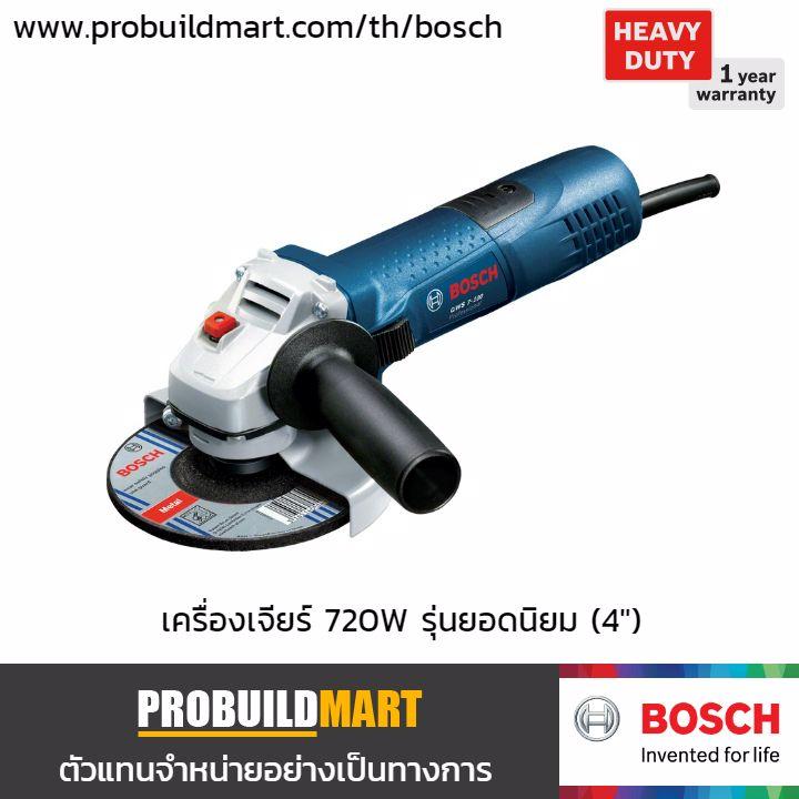 """เครื่องเจียร์ 4"""" Bosch GWS 7-100"""
