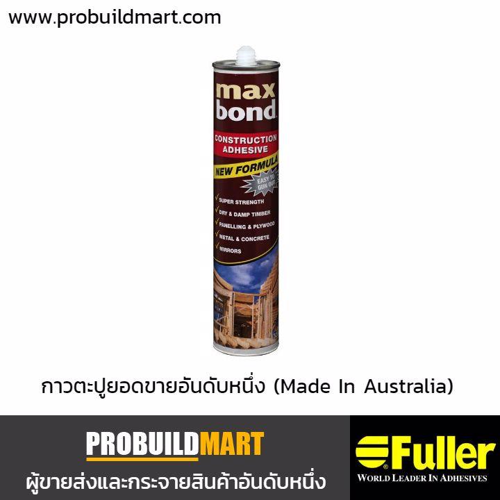 กาวตะปู MAXBOND FULLER