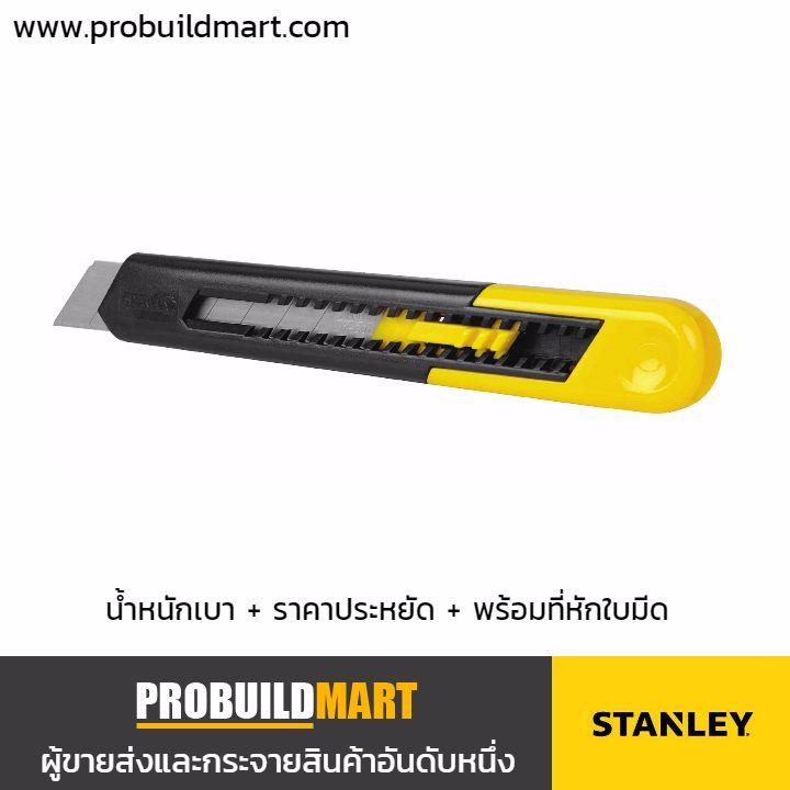 มีดคัทเตอร์ 9 มม. Stanley Quick-Point 10-151