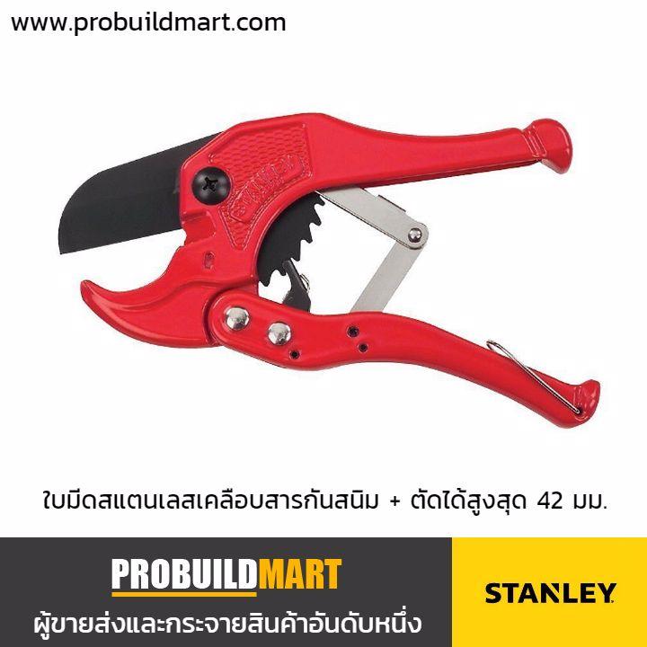 กรรไกรตัดท่อ PVC Stanley 14-442