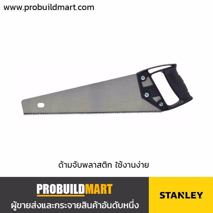 เลื่อยลันดา Stanley 20-004 / 20-006 / 20-007