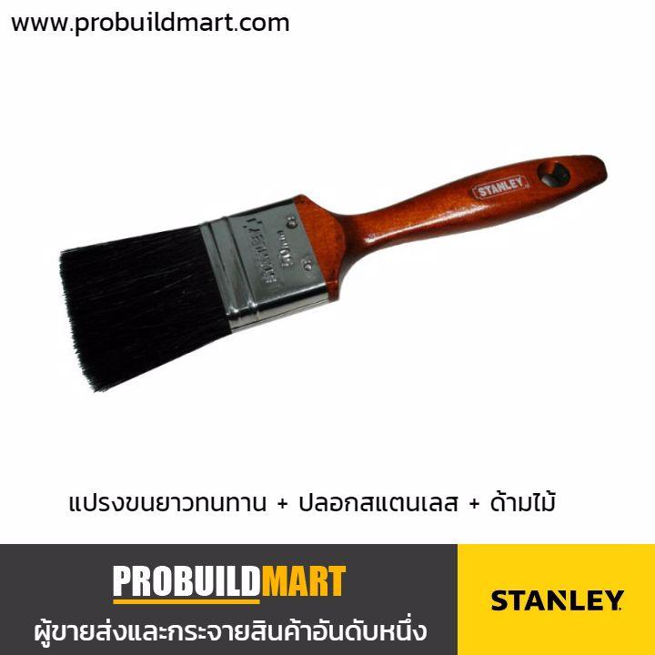 แปรงทาสี Stanley AllMaster