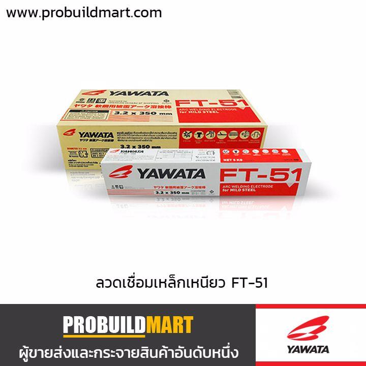 ลวดเชื่อมไฟฟ้า YAWATA FT-51